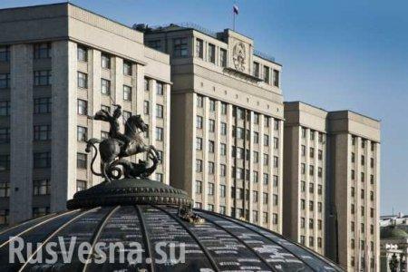 ВАЖНО: в Госдуме поддержали проект о непризнании украинских выборов, — источник