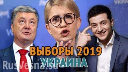 Выборы на Украине: Абсурд признавать бессмысленно