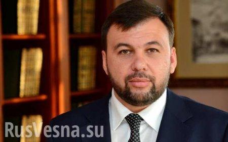 «Иллюзий отвыборов наУкраине нет. Наша сверхзадача — вернуться вРоссию» — глава ДНР(ФОТО, ВИДЕО)
