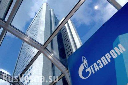 «Газпром» вынудит Европу выкинуть Украину за борт