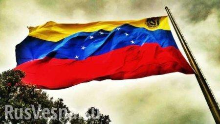 Россия и Венесуэла могут заключить соглашение в сфере электроэнергетики