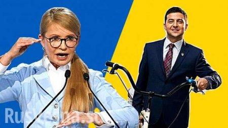 Зеленский предложил Тимошенко стать ведущей дебатов с Порошенко (ВИДЕО)