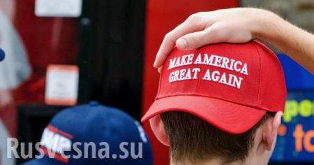Американцам надоели сказки про «русский след» и «руку Кремля»