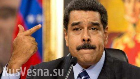 «Это вамнеСирия»: СШАнедопустят, чтобы Россия оставила Мадуро увласти, — Госдеп