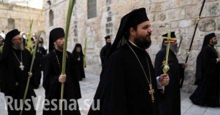 Зрада: в Иерусалиме ужесточили проверку духовенства, чтоб не проникли представители ПЦУ