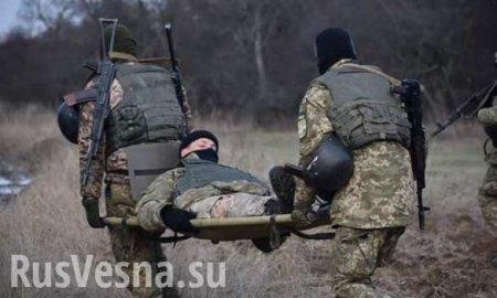 Донбасс: ВСУ несут потери
