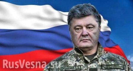 «Я — русскоязычный!» — Порошенко удивил польским ирумынским обращением кжителям Донбасса
