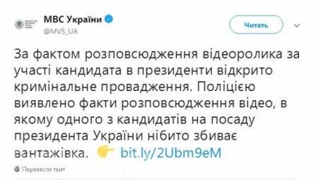 Бунт Авакова? — МВДУкраины возбудило уголовное дело пофакту предвыборного ролика Порошенко
