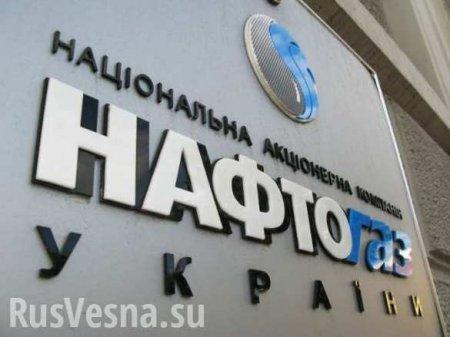 В«Нафтогазе» рассказали омерах наслучай прекращения транзита изРоссии
