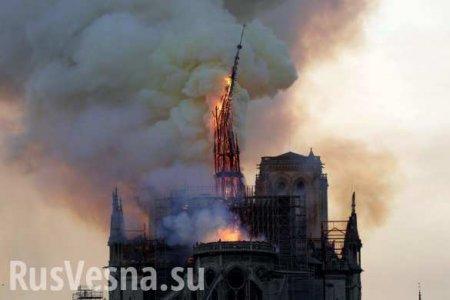 Рухнула крыша собора Парижской Богоматери