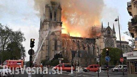 Ужасный пожар в Соборе Парижской Богоматери: обрушился шпиль (+ФОТО, ВИДЕО)