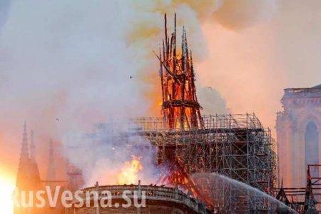 Страшное знамение: в РПЦ прокомментировали пожар в соборе Парижской Богоматери