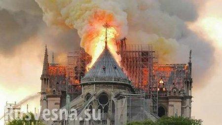 Пожар вНотр-Дам взят подконтроль, нонепотушен полностью, — МВДФранции  ...