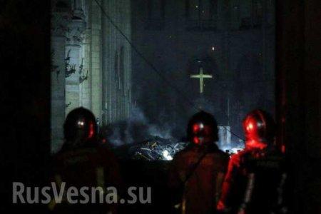 Пожар вНотр-Дам взят подконтроль, нонепотушен полностью, — МВДФранции (ФОТО)