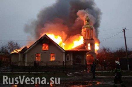 Храм УПЦ МП сгорел в Харьковской области: обрушился купол (ФОТО, ВИДЕО)