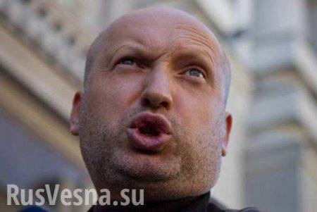 Турчинов призвал объявить ФСБ «террористической организацией»