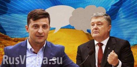 Порошенко отказался дебатировать с Зеленским