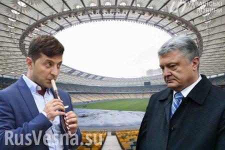 Дебаты Порошенко и Зеленского: прямая трансляция с«Олимпийского» — смотрите икомментируйте с«Русской Весной»