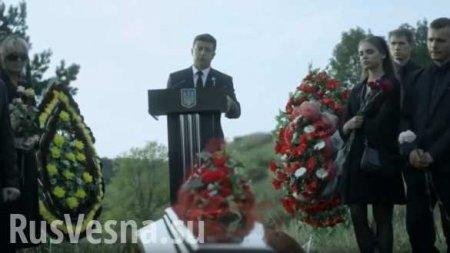 «Прощай, Петя. Это — похороны»