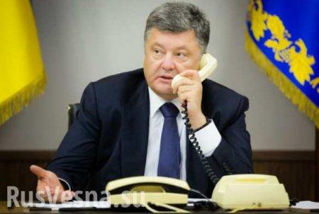 Порошенко поговорил по телефону с госсекретарем США Помпео