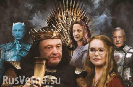 «Украинская реальность круче!» — Аваков о телесериале «Игра престолов»