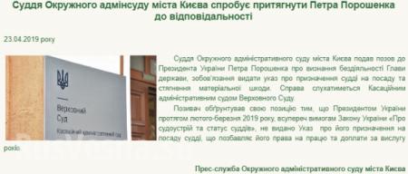 Второй иск против Порошенко: украинский судья требует денег