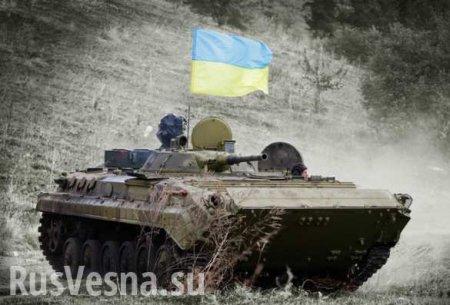 ВСУ несут потери: сводка о военной ситуации на Донбассе (+ВИДЕО)