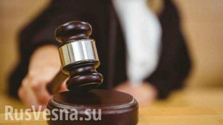 Россиянина впервые наказали за неуважение к власти