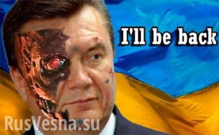 Янукович намерен вернуться наУкраину после инаугурации Зеленского