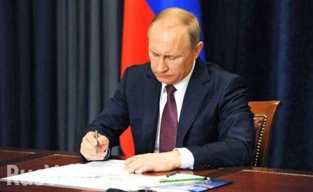МОЛНИЯ: Путин подписал Указ об упрощённом получении паспортов РФ жителями Д ...
