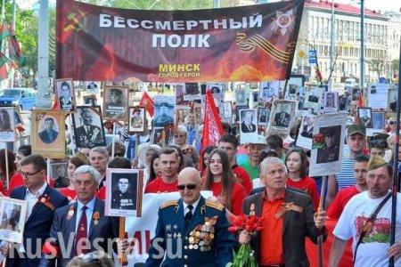 Минск борется с «Бессмертным полком», но разрешает националистический шабаш (ВИДЕО)