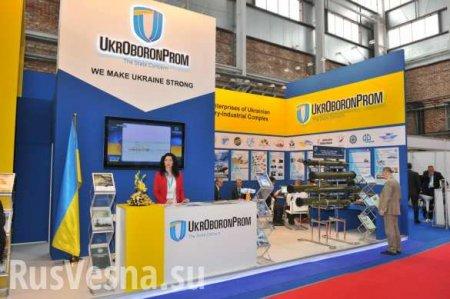 Киев ликвидирует «Укроборонпром»