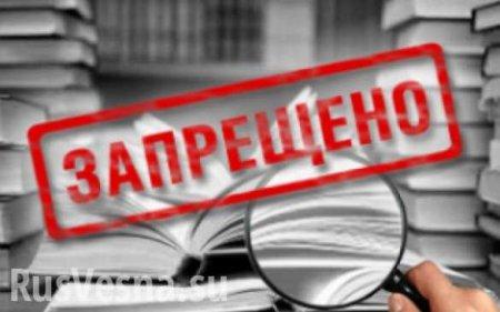 НаУкраине продавцов книг изРоссии оштрафовали на12,5тысячи долларов