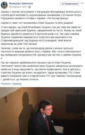Подготовка к побегу: генпрокурор Луценко продает загородный дом квартиры в центре Киева