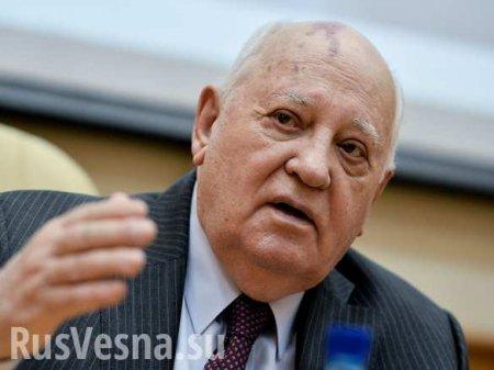 Горбачёв обратился к России и США