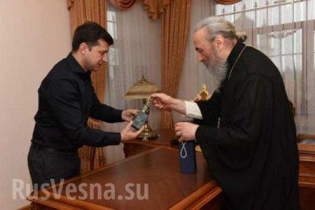 Зеленский встретился с митрополитом Онуфрием и раскольниками (ФОТО)