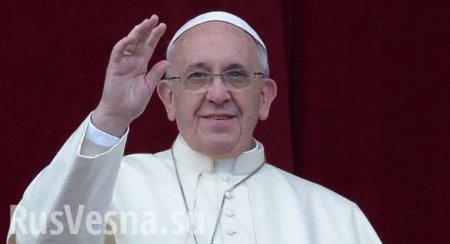 Папа Римский хочет приехать вРоссию