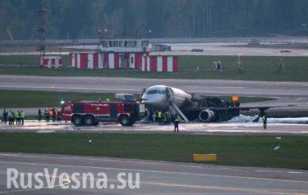 Посадка горящего самолёта в Шереметьево: Следственный Комитет сообщил об од ...