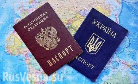 Украина признает выданные жителям Донбасса паспорта РФнезаконными (ВИДЕО)
