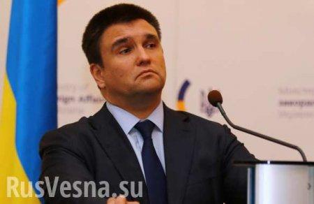 Климкин просит Запад наказать Россию