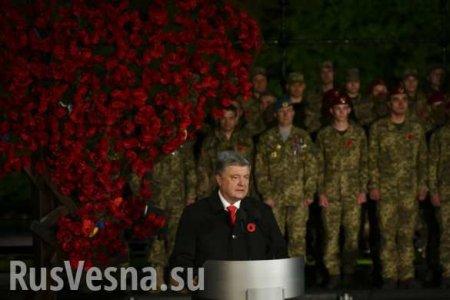 «Украина дистанцировалась откремлёвского победобесия», — Порошенко (ВИДЕО)