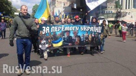Нацисты из С14 напали на мирное шествие киевлян возле Монумента Славы (ВИДЕО)
