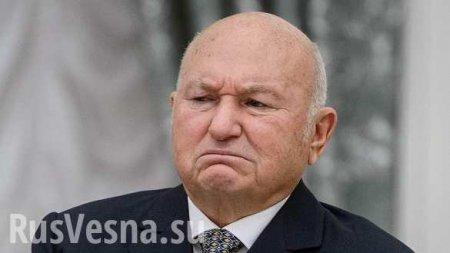 «Гений зла»: Лужков прокомментировал смерть Доренко