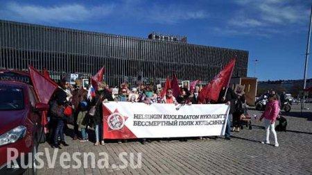 «Бессмертный полк» прошёл поХельсинки (ФОТО, ВИДЕО)