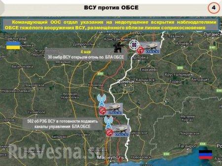 Донбасс: в частях ВСУ волнения, до смерти забит житель Авдеевки, идёт охота за техникой ОБСЕ — сводка с фронта (ФОТО)