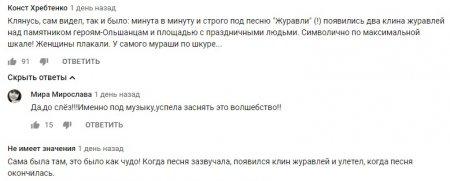 «Это чудо!» — 9 мая под песню «Журавли» 2 клина журавлей пролетели над памятником Героям-Ольшанцам в Николаеве (ВИДЕО)
