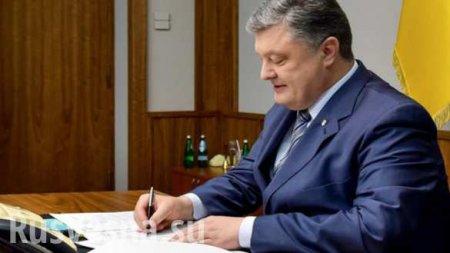 Порошенко уволил замглавы своей администрации