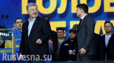 Зеленский устроил публичную порку Порошенко