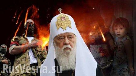 Майдановцы пришли к Филарету и потребовали единства ПЦУ