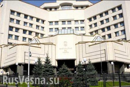 Уволен глава Конституционного суда Украины — инаугурация Зеленского под воп ...